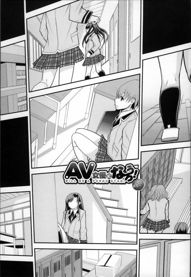 【エロ漫画】学年末課題AVは「鬼ごっこ」。捕まったら教室に連れ込まれ【無料 エロ同人】