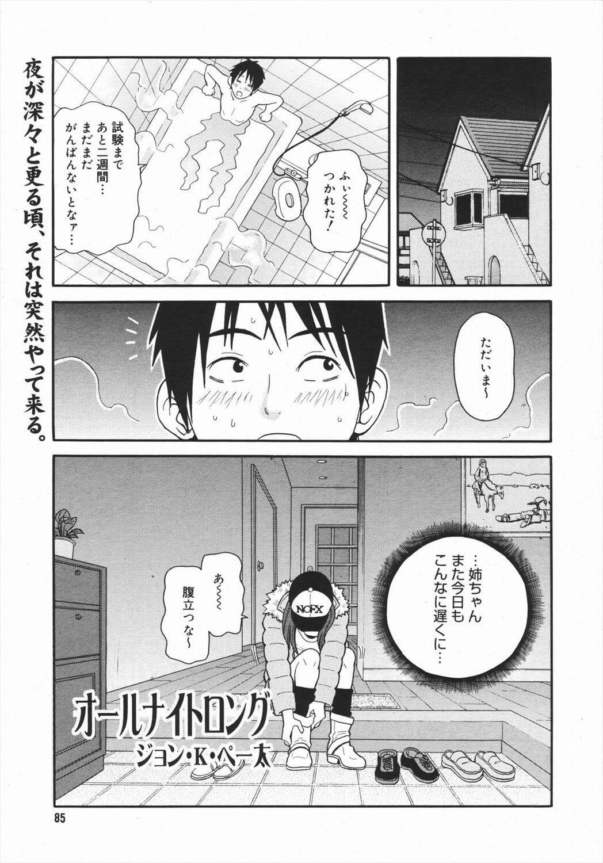 【エロ漫画】お風呂に突然入ってきた姉の裸を見て勃起してしまった弟!【ジョン・K・ペー太 エロ同人】
